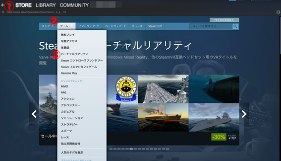 SteamVRのセッティング