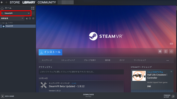 SteamVRのインストール