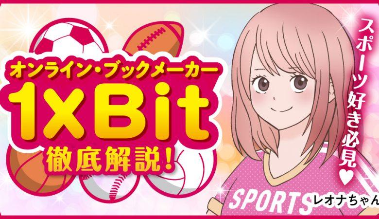 仮想通貨で遊べるオンライン・ブックメーカー「1xBit (ワンバイビット)」遊び方・評判を徹底解説!