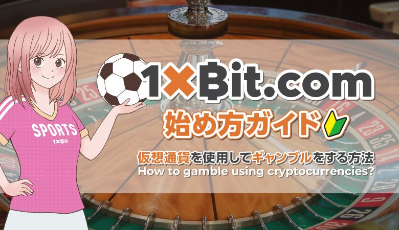 1xBit始め方ガイド 仮想通貨を使用してギャンブルをする方法