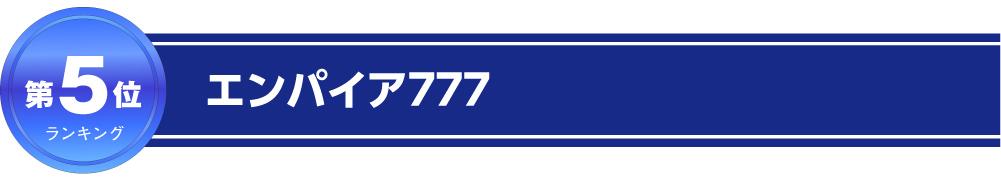 第5位 エンパイア777
