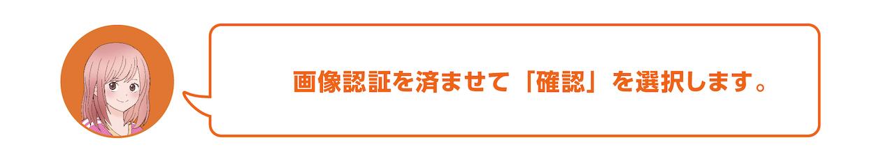 1xBit_画像認証