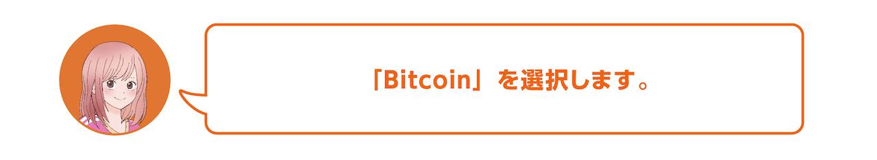 1xbit_「Bitcoin」を選択します。