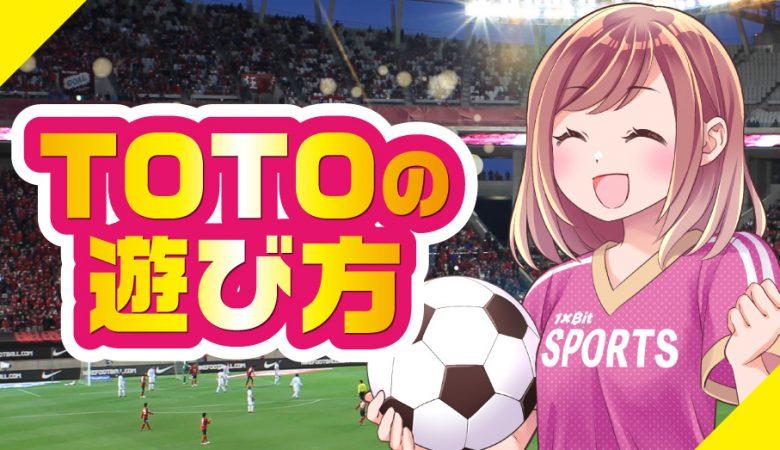 TOTOの種類と遊び方・賭け方
