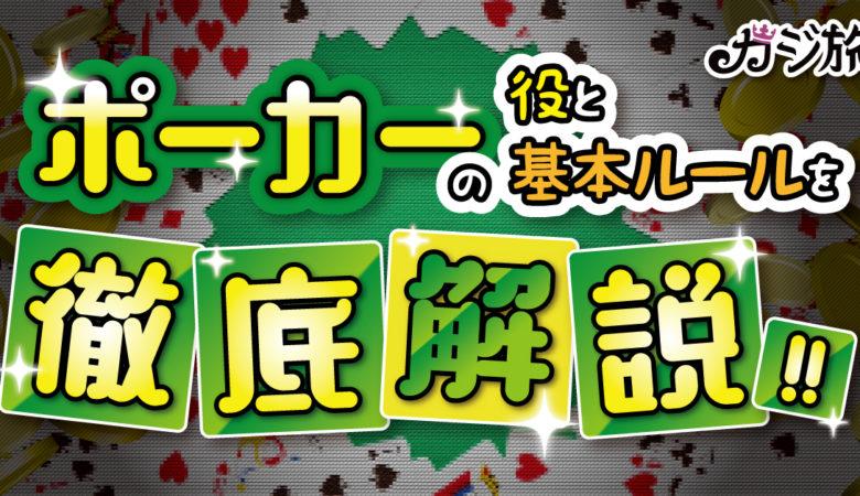 カジ旅・ポーカーの役とルールを徹底解説!