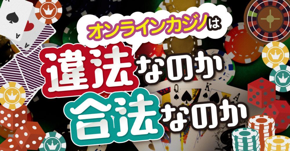 違法 オンライン カジノ 国内利用者288万人!コロナ禍で日本を蝕むオンラインカジノ業者(木曽崇)