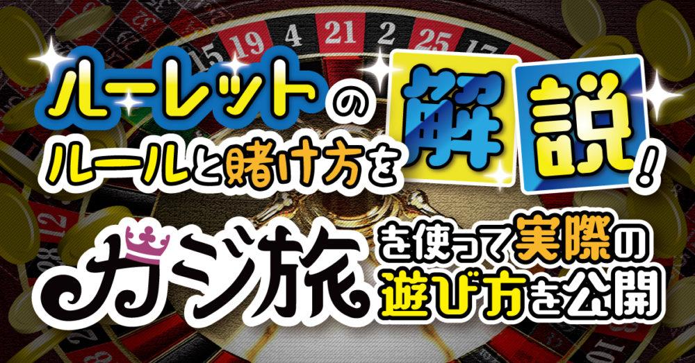 ルーレットのルールと賭け方を解説!カジ旅を使って実際の遊び方を公開