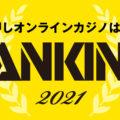 【2021年最新版】オンラインカジノランキング!カジノ専門編集部がおすすめサイトを厳選