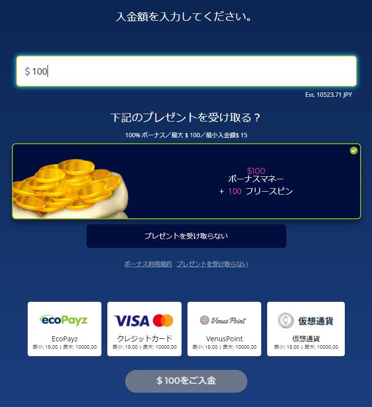 カジ旅・入金画面