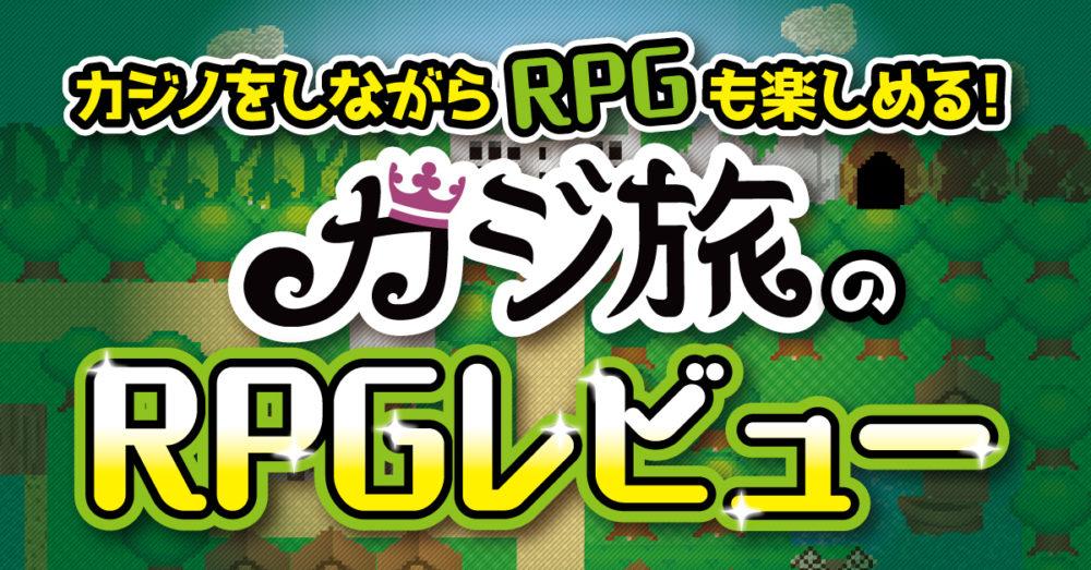 カジノしながらRPGも楽しめる!カジ旅のRPGレビュー