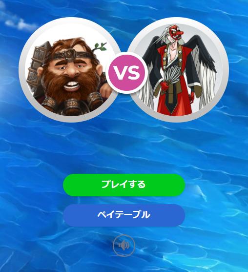 カジ旅・ボス戦
