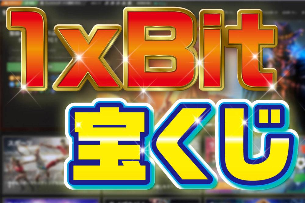 1xBitで毎日の宝くじが開催中!宝くじの買い方を画像付きで詳しく解説