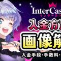 オンラインカジノ『インターカジノ』の入金方法を画像付きで解説|入金手段・手数料・注意点など