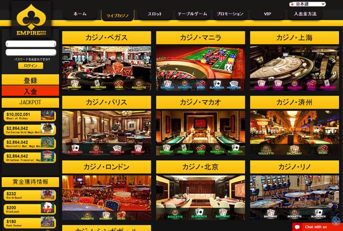 ライブカジノがおすすめのエンパイアカジノ