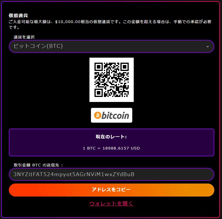 インターカジノ 入金画面 ビットコイン