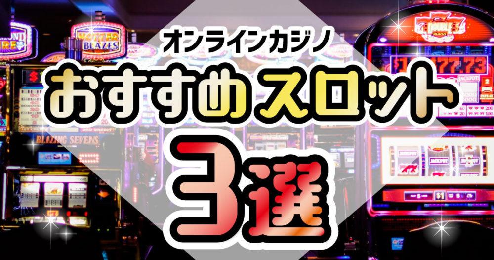 オンラインカジノのおすすめスロット3選!