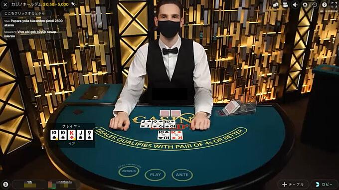 ライブカジノ ポーカー