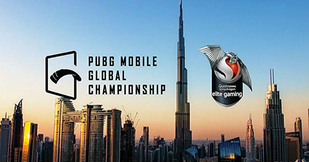 PUBGモバイル グローバル チャンピオンシップ