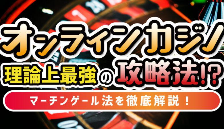 マーチンゲール法を徹底解説!理論上最強のオンラインカジノ攻略法!?