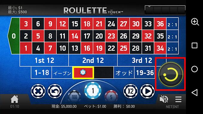 European roulette ゲームの流れ2