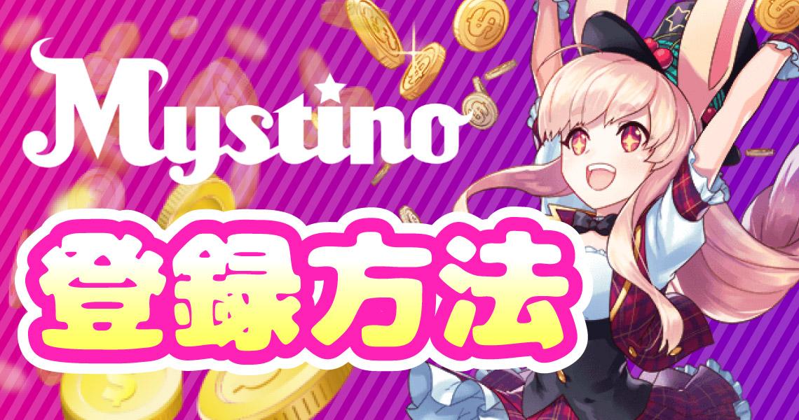 【初心者必見】ミスティーノ(Mystino)の登録方法と遊ぶ時の注意点を解説