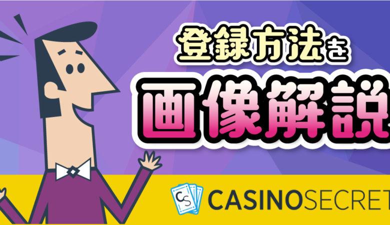 【簡単】カジノシークレット登録方法を画像付きで徹底解説