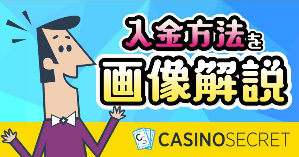 カジノシークレットの6つの入金方法と使用できる決済会社の特徴を徹底解説