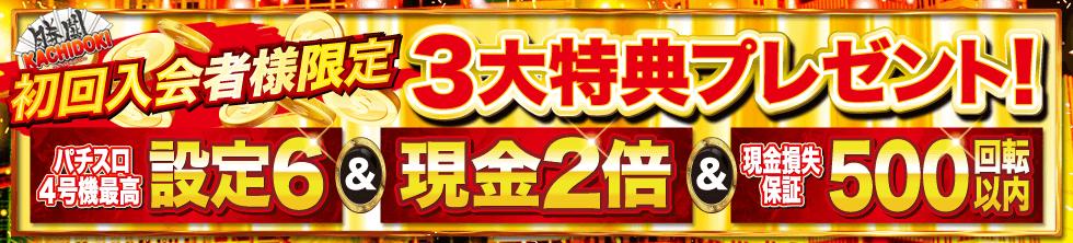 KACHIDOKI入金ボーナス3大特権