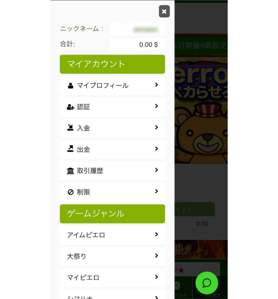KACHIDOKI入金方法解説2-2