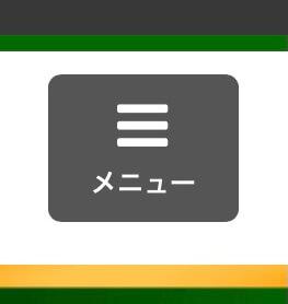 カチドキの登録方法2