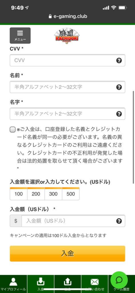 KACHIDOKI入金方法解説 3-2