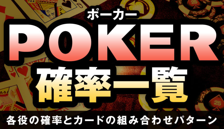 ポーカーの確率一覧 各役の確率とカードの組み合わせパターン