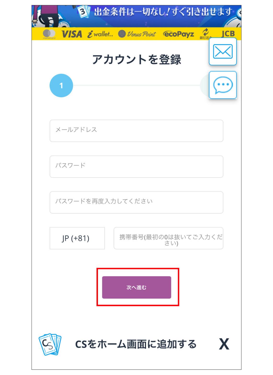 【スマホからカジノシークレットに登録する方法3】メールアドレスなど個人情報の登録