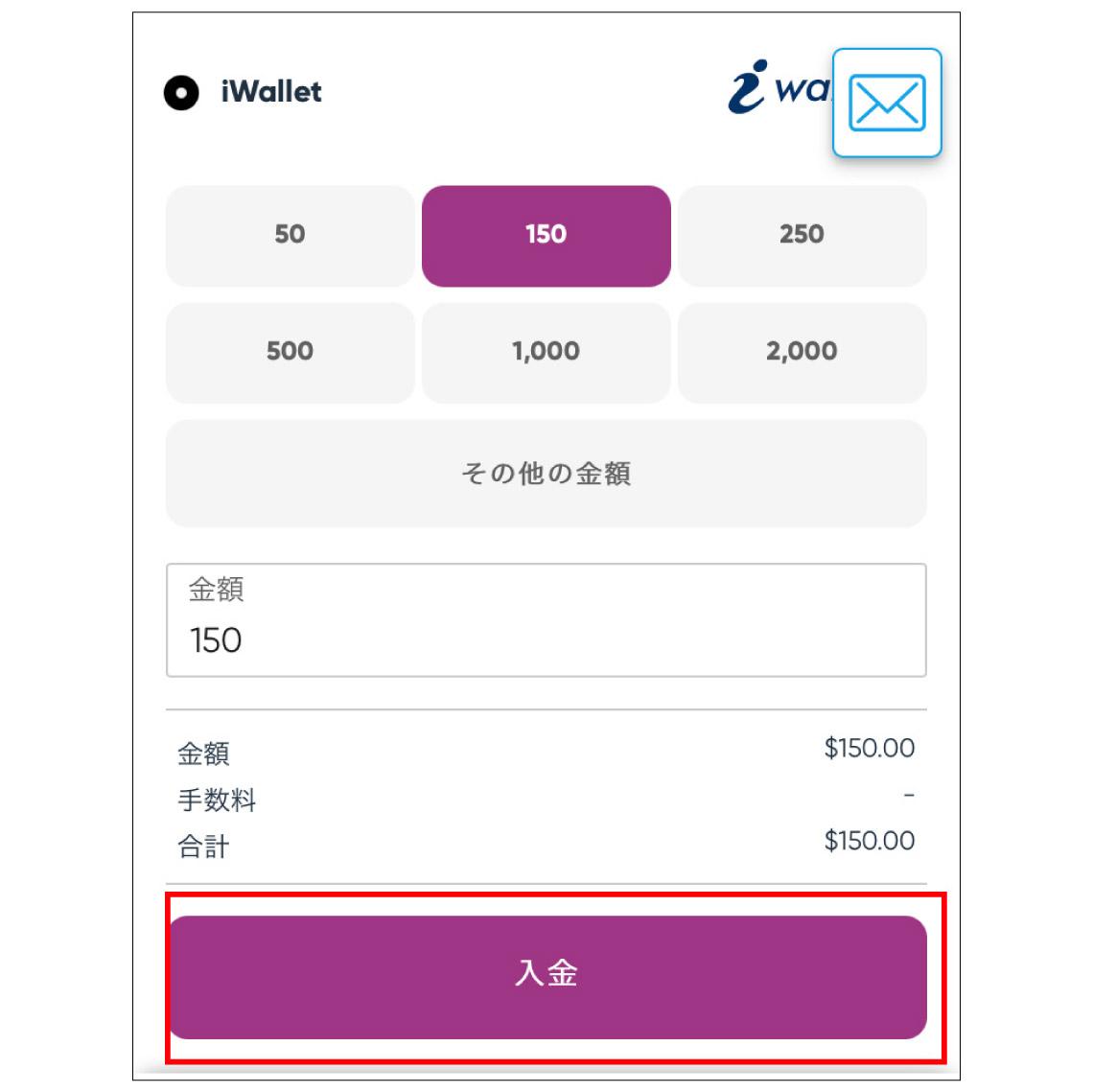 【iWallet】カジノシークレットへの入金方法