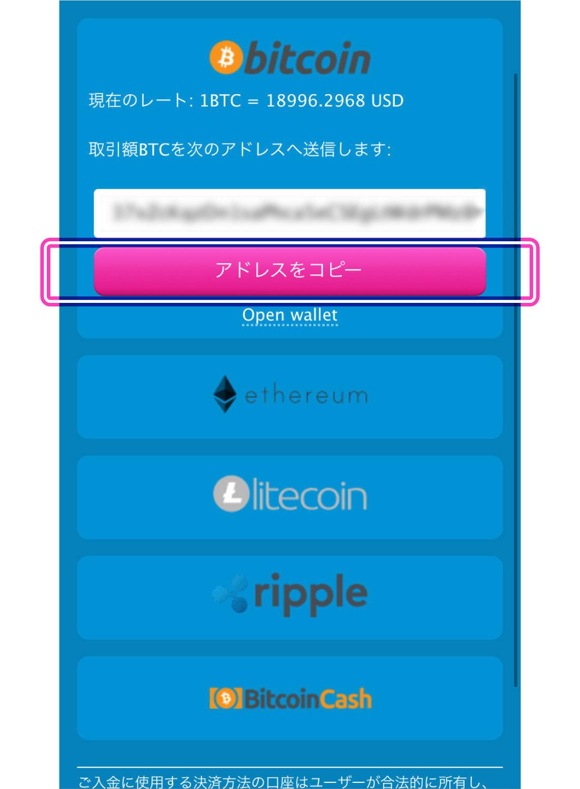 Bitcoinアドレスをコピーする