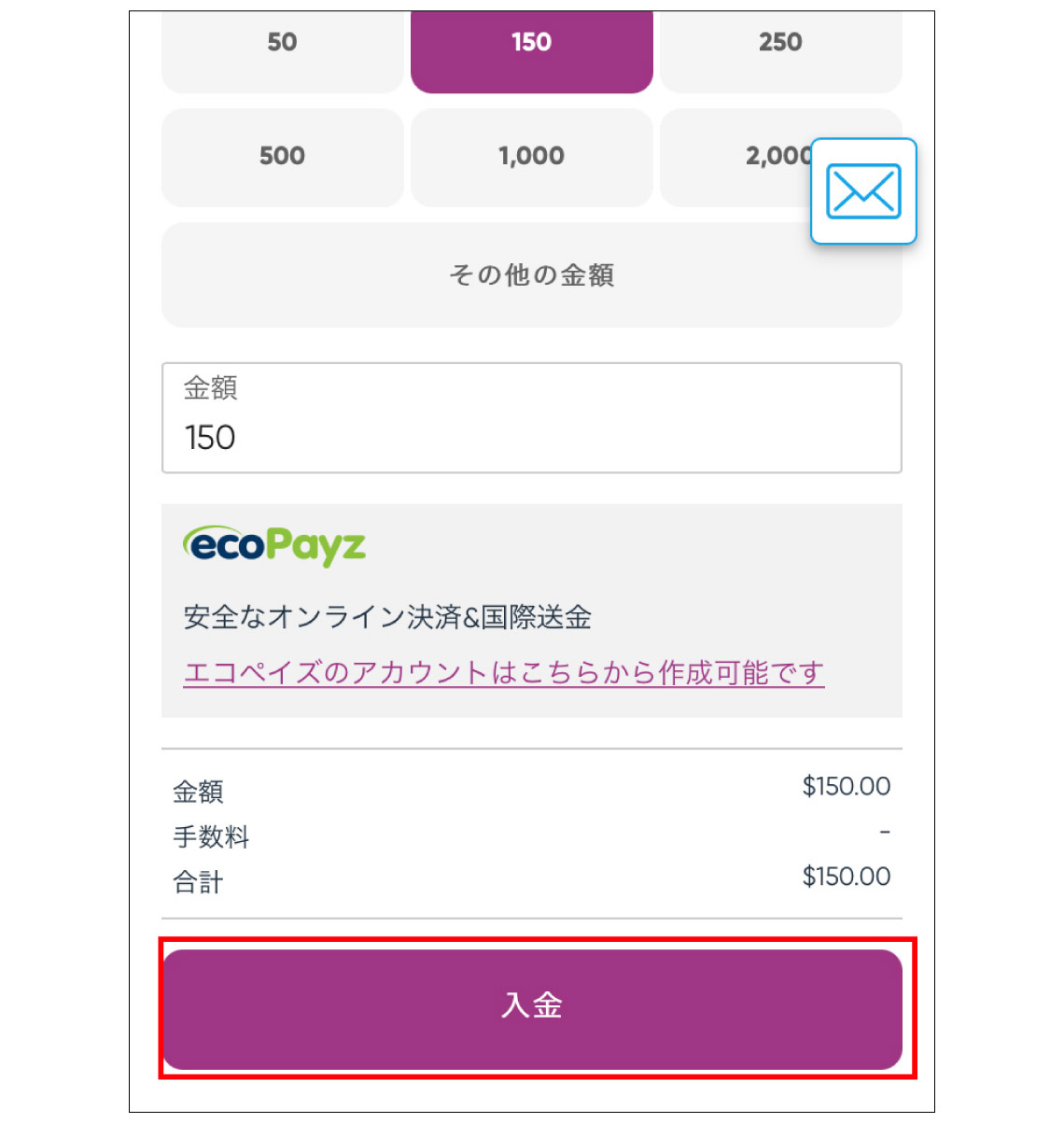 ecoPayzを使ってカジノシークレットへの入金方法