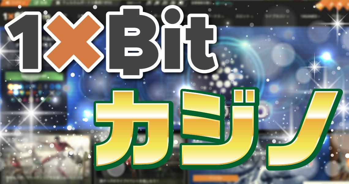 1xbitはカジノゲームも熱い!カジノセクションについて詳しく解説