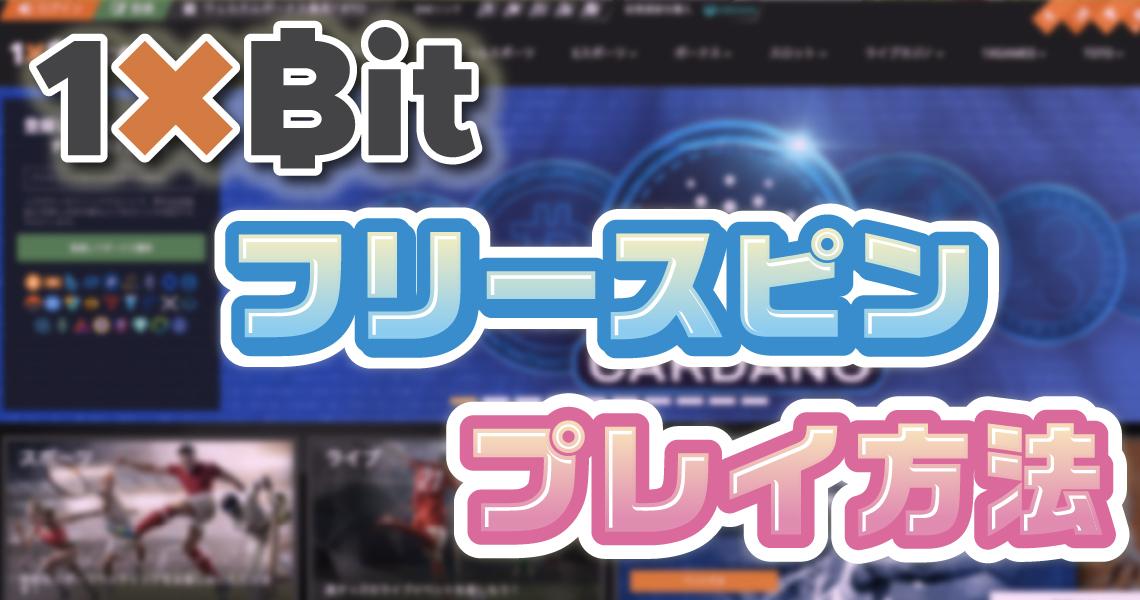 1xBitでフリースピンをプレイするには?獲得賞金の使い方も説明します