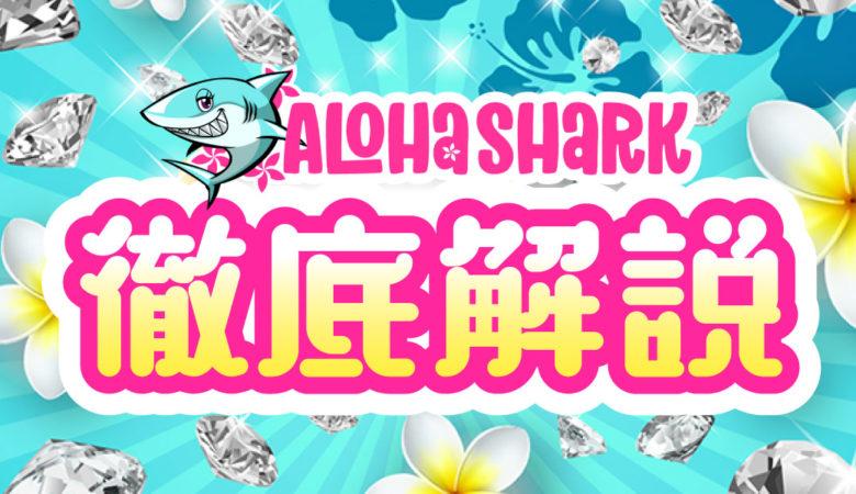 アロハシャーク(AlohaShark)とは?登録方法や入出金方法などを解説!