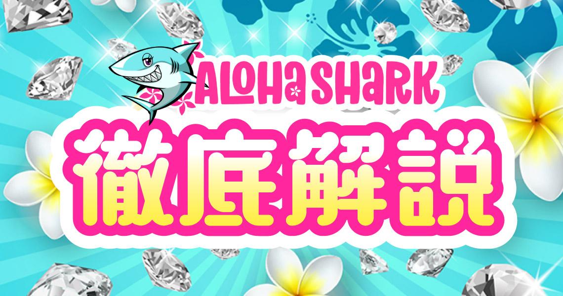 【徹底解説】アロハシャーク(AlohaShark)とは?登録方法や入出金方法など紹介!