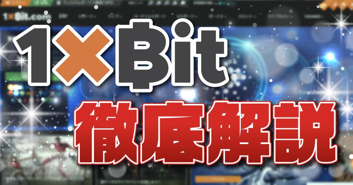【公式】1xBitの特徴や遊ぶべき理由について徹底解説【2021年最新版】