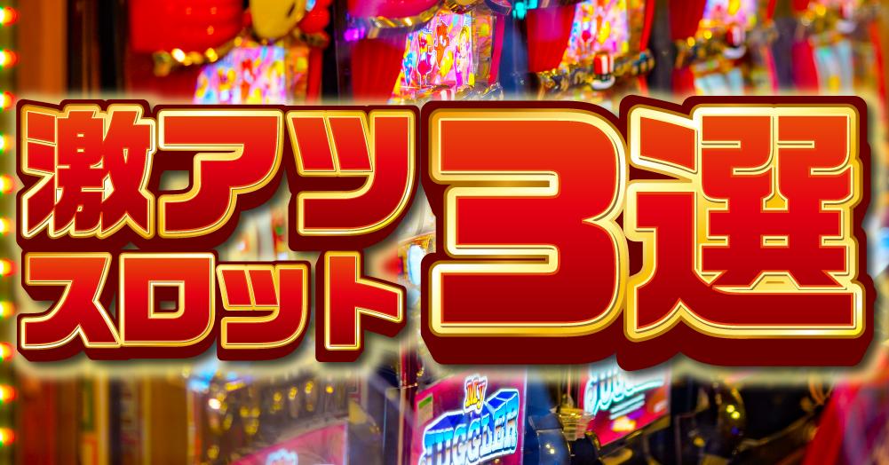 今週の有名で激アツなオンラインカジノスロット3選!